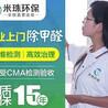 郑州除甲醛公司十大排名——米珠环保