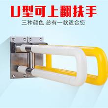 厂家热销卫生间扶手U型上翻可折叠扶手卫生间马桶扶手图片