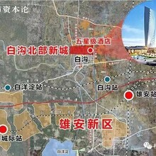 雄安周邊白溝梓鑫禾潤城白溝房地產圖片