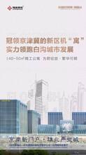 晉城白溝京雄世貿港開發商介紹圖片