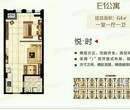 2020新樓盤京雄世貿港內部房源價格