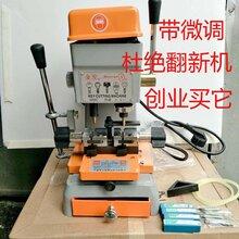 河南鑰匙機器河南鎖匙機器帶電瓶交直流兩用鎖匙機器配一字十字鑰匙胚的機器圖片