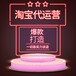菏澤網店代運營管理設計_拼多多托管淘寶推廣