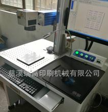 吉林瑞高激光打标机生产厂家图片
