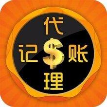 广州代理记账公司,专业高效、收费透明!