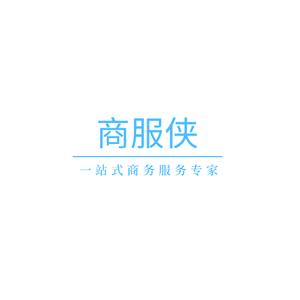 广州商服侠互联科技有限公司