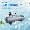 分水器分水器价格分水器型号分水器批发分水器厂家按需定制