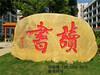 出售各種單位問口擺放的大石頭可以刻字做招牌