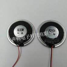 直徑36mm麥拉喇叭揚聲器高5mm圓形內磁式引線120防塵8歐0.5瓦直銷圖片