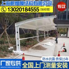 上海供应膜结构车棚材料图片