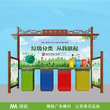 海口室外垃圾收集亭特价批发,垃圾分类亭图片
