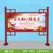 浙江紹興社區宣傳欄制度公示欄工廠