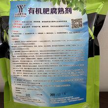 有机肥腐熟剂,粪便发酵剂,污泥发酵制备有机肥,餐厨垃圾发酵图片