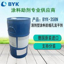 畢克BYK-3560不含有機硅和氟流平劑圖片