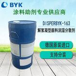 毕克BYK-163各类颜料用分散剂