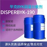 畢克BYK-190水性涂料體系用分散劑