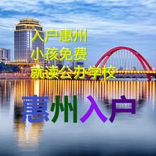 其實遷惠州戶口真的不難落戶惠州咨詢圖片