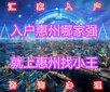 陈江户口迁移汇家惠州户口人才入户条件办理的好处,惠州人才入户图片