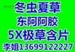 136,991,22227拉萨收购冬虫夏草东阿阿胶5X极草含片海参