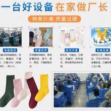恋莎袜业:全自动智能织袜设备,一台设备就能创业,产量高收入高图片