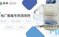 盛世消泡劑廠家,電廠脫硫消泡劑有售,招河北地區代理商