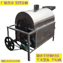 100型电加热滚筒炒货机商用五谷杂粮烘焙芝麻炒锅机图片