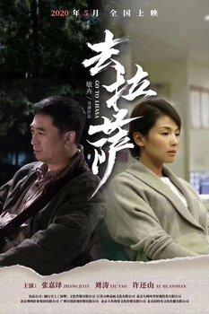 南京人人从众影业有限公司出品《去拉萨》