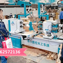 CNC木工車床,數控木工機床,數控車木車床圖片