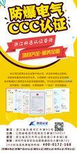 湖南怀化提供CCC认证代理--服务专业代办欢迎洽谈图↓片