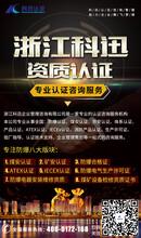 广东省韶关提供煤安认证咨询专业服务专家代理煤安认证图片
