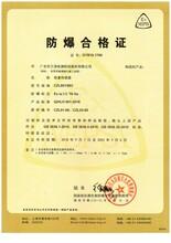 山东省济南市商河县煤安认证代理咨询图片
