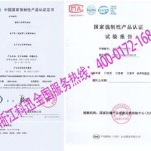 桂阳提供CCC认证代理服务专业代理高效可靠高品质服务图片
