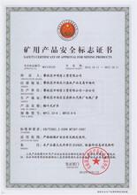 河北省防爆合格证专业代办专家服务机构图片