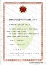 广州提供CCC认证代理服务让您放心的高质量服务图片