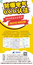 山东省济南市市中区煤安认证代理图片