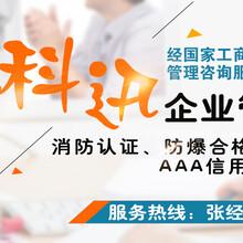 北京市崇文区专业办理劳安认证图片