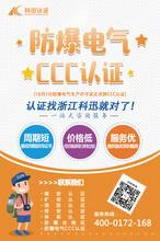 沧州保定提供CCC认证服务出证率高权威可靠机构服务质量好图片