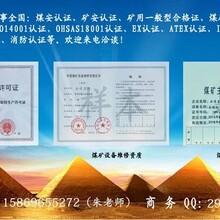 北京市大兴区专业办理劳安认证图片