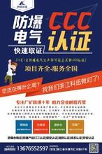 北京市东城区专业办理劳安认证图片