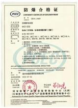 安徽池州煤安认证-国内资质认证价格图片