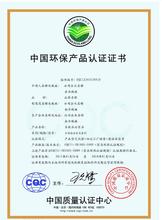 浙江温州CCC认证项目申报图片
