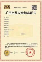 湖南长沙矿安CCC劳安煤安生产许可证认证机构中国代表处图片