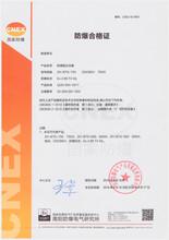 广西来宾LAMAKA防爆产品认证价格标准图片