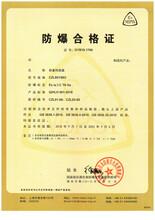 宁夏吴忠LAKAMAISO防爆产品认证咨询管理12博12bet开户图片