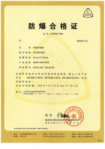 上海防爆合格证