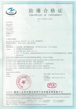矿用一般型合格证格式-江西上饶煤安认证图片