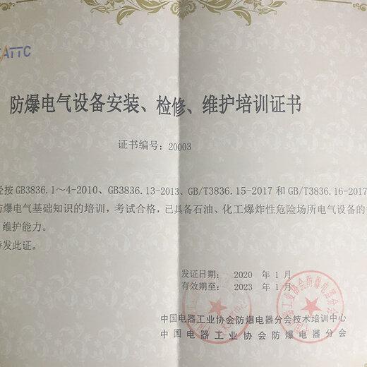 防爆电气安装检修资质证书 - 副本