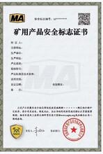 宁夏中卫MA矿安LA防爆产品认证检测资质图片