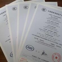 认证机构排名-浙江温州煤安认证图片