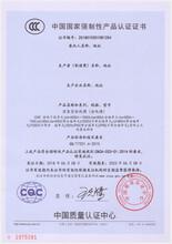 青海海东LAMA安标运输车CCC矿用一般型合格证格式图片